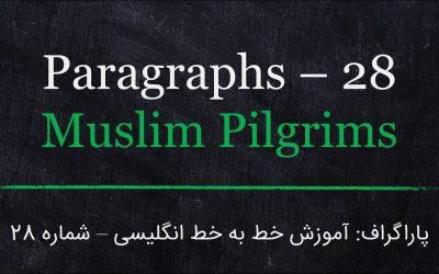 پاراگراف: آموزش خط به خط زبان انگلیسی – شماره 28