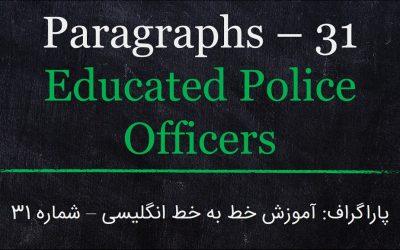 پاراگراف: آموزش خط به خط زبان انگلیسی – شماره 31