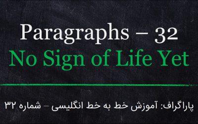 پاراگراف: آموزش خط به خط زبان انگلیسی – شماره 32