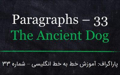 پاراگراف: آموزش خط به خط زبان انگلیسی – شماره 33
