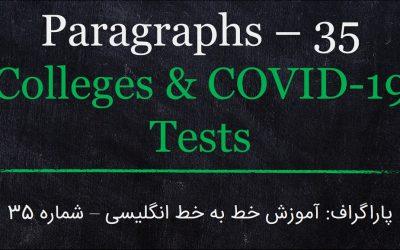 پاراگراف: آموزش خط به خط زبان انگلیسی – شماره 35
