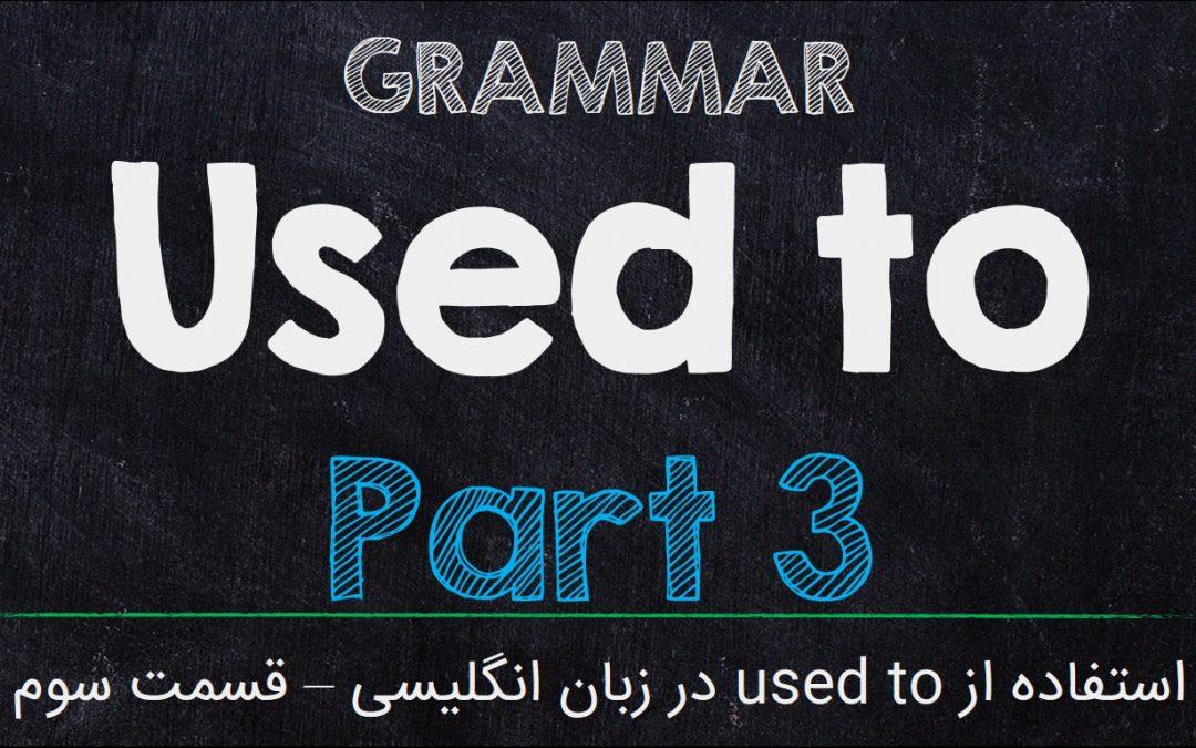 گرامر انگلیسی: درس 33 – استفاده از Used to در انگلیسی – قسمت سوم